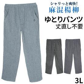 紳士ストレート サマーイージーパンツ[3L]メンズ 紳士用 ズボン パンツ 前開き 前ファスナー付き 丈直し不用 夏素材 麻混 綿混こちらの商品はお届けまでに一週間ほどかかる場合がございます [三恵]