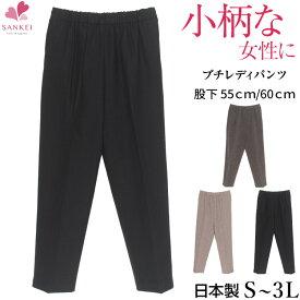 プチレディパンツ[55cm丈 60cm丈][S M L LL 3L]日本製 レディース 女性用 婦人用 ズボン 股下55cm 股下60cm ウエストゴム ゆったり らくらくパンツ リラックスパンツ 春 夏 大きいサイズこちらの商品はお届けまでに一週間ほどかかる場合がございます [三恵]