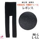 紳士裏起毛レギンス[M-L L-LL]メンズ 前開き 160デニール 内側起毛 厚手 あったか 防寒 スパッツ レギンス ゆったり …