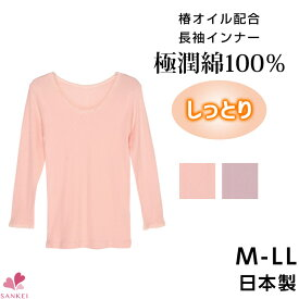 ツバキオイル配合 長袖インナー【M L LL】日本製 綿100% コットン 長袖 40代 50代 60代 椿オイル加工 インナー レディース トップス 保湿こちらの商品はお届けまでに一週間ほどかかる場合がございます【三恵】