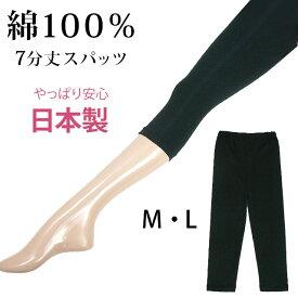 ブラック7分丈スパッツ【M・L】【4597】(100120)日本製 綿100% 7分丈 レギンス 無地こちらの商品はお届けまでに一週間ほどかかる場合がございます【三恵】