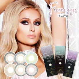 カラコン Fierce eyes by Diya ワンデー 1箱10枚入り パリスヒルトン フィアースアイズ 1日使い捨て ハーフ系 セクシー 大人 14.2mm 小さめ 高発色 リアルハーフ Paris Hilton フチあり フチなし 色素薄い 透け感 ヌーディー 自然