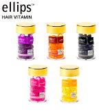 エリップスellips洗い流さないヘアートリートメントボトル50粒入りツヤ髪美髪カプセルタイプヘアオイルアウトバスヘアケアプロケラチンヘアビタミンくせ毛ホームケア簡単プレゼント
