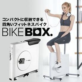 【メーカー直営店】フィットネスバイク BIKEBOX バイクボックス コンパクト 静音 マグネット負荷式 組立不要 電源不要