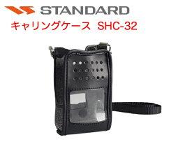 スタンダード デジタル簡易無線機 キャリングケース SHC-32