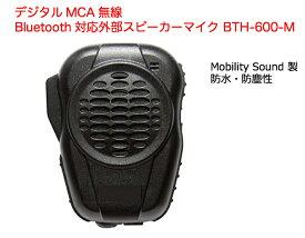 Bluetooth対応 外部スピーカーマイク BTH-600-M Mobility Sound製 MCA無線機 軽量 防水・防塵性 ケーブルレス