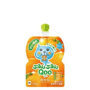 ミニッツメイド Qoo(クー) ぷるんぷるんQoo みかん味 125g×6本 パウチ