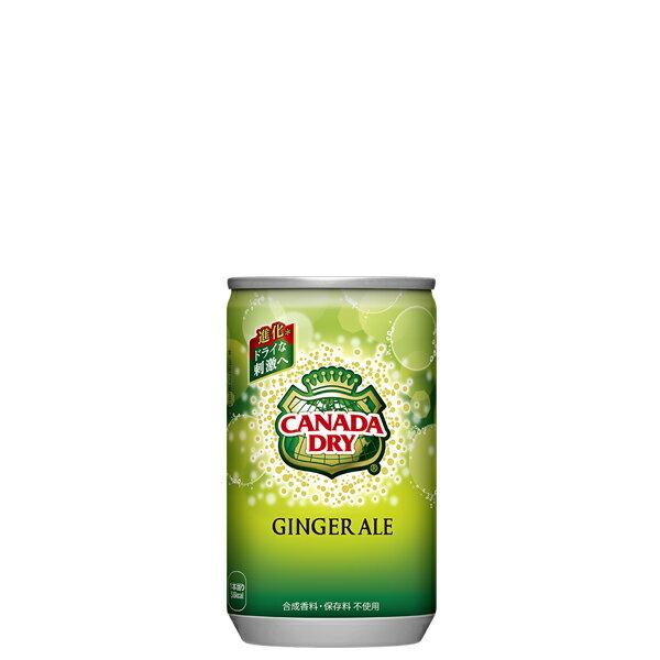 カナダドライ ジンジャエール 160ml 30本 (30本×1ケース) 炭酸飲料 ミニ缶 安心のメーカー直送※代引不可