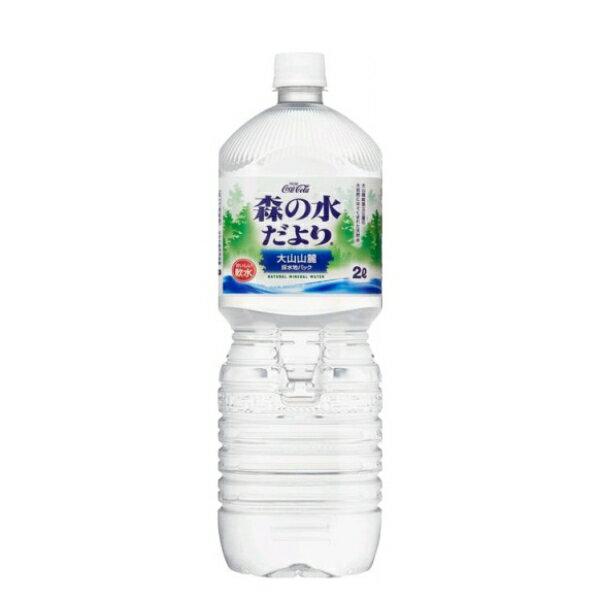 森の水だより 大山山麓 2l 6本 (6本×1ケース) PET 日本の水 軟水 安心のメーカー直送※代引不可