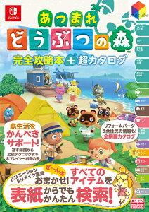 【新品】あつまれ どうぶつの森 完全攻略本+超カタログ Nintendo Switch どうぶつの森攻略本 ニンドリ Nintendo DREAM 徳間書店 在庫あり