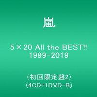 <<予約第2弾 7/1以降発送分>> 嵐 ベストアルバム【初回限定盤2】『5×20 All the BEST!! 1999-2019』2019年6月26日発売 数量限定予約注文【代引き不可】【後払い不可】