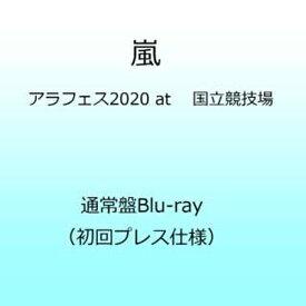 <<新品>>嵐/ アラフェス2020 at 国立競技場 通常盤Blu-ray(初回プレス仕様) 【ブルーレイ】7/28発売 嵐 アラフェス2020 blu-ray 初回 嵐 予約 アラフェス2020 嵐 国立競技場 嵐アラフェス