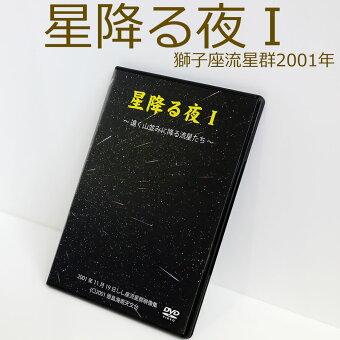 ≪しし座流星群2001映像集〜星降る夜1〜DVD≫徳島海南天文台がブロードバンド中継した映像をピックアップメール便発送※代引き不可