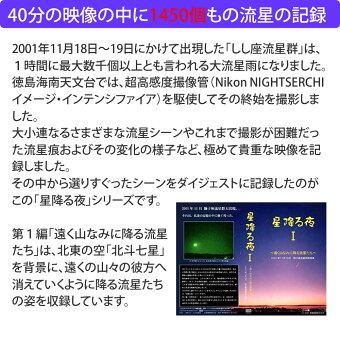 獅子座流星群2001年映像集DVD〜星降る夜1〜ポスト投函メール便(ネコポス)送料無料キャッシュレス還元5%キャッシュレス