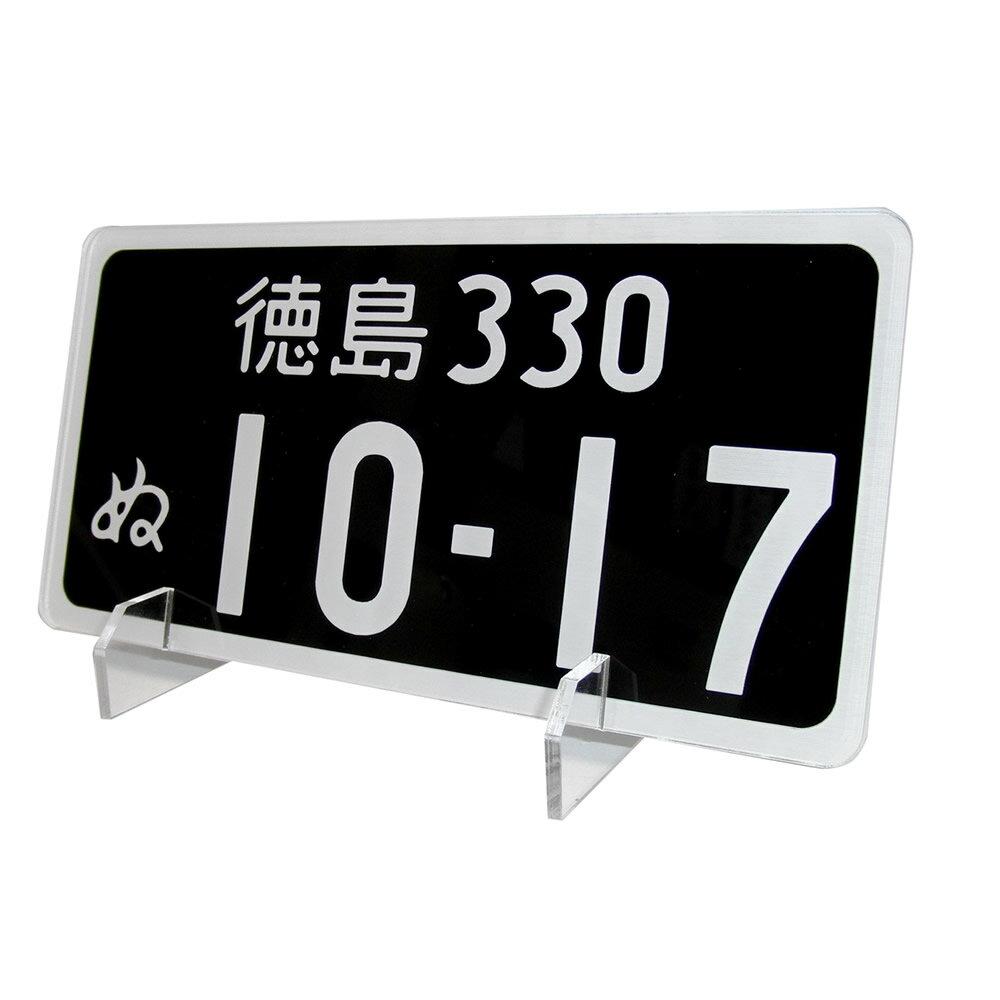 デカナンバープレート ポスト投函 メール便(あす楽対応 ネコポス)送料無料/