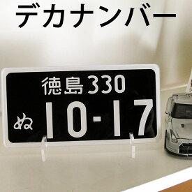 デカナンバープレート ポスト投函 メール便(ネコポス)送料無料/レーザー彫刻 ミニチュア自動車ナンバープレートプレゼント