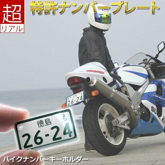 バイク特許ナンバーキーホルダー