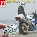 大型バイク 特許ナンバープレートキーホルダー ストラップ ポスト投函 メール便(あす楽対応 ネコポス)送料無料/フレ…