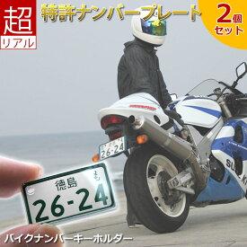 大型バイク 特許ナンバープレートキーホルダー ストラップ ※同一内容2個セット ポスト投函 メール便(ネコポス)送料無料/レーザー彫刻 フレーム付き 自動車ナンバーキーホルダー ギフト オーダーメイドプレゼント