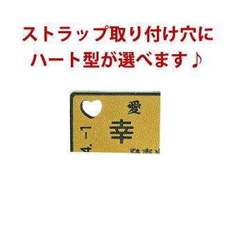 合格祈願切符ストラップポスト投函メール便(ネコポス)送料無料/レーザー彫刻スマートフォン携帯電話アクセサリースマホストラップキャッシュレス還元5%キャッシュレス