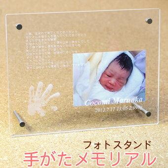 赤ちゃん誕生≪かわいい手形メモリアルフォトフレーム≫