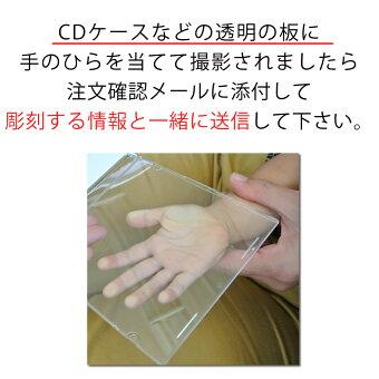 アウトライン手形の透明板撮影方法