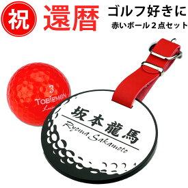 還暦祝い ゴルフ好き2点セット(赤いゴルフボール&丸型ホワイトネームプレート)送料込み あす楽対応/還暦祝い 長寿祝い 60歳 60才 父 誕生日プレゼント 退職 記念日 ゴルフバッグネームプレート