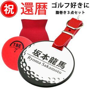 還暦祝い ゴルフ好き3点セット(赤いゴルフボール&丸型ホワイトネームプレート&赤い腹巻き) 送料込み あす楽対応/長寿祝い 還暦 60歳 60才 退職 綿 コットン 日本製 はらまき 父 母 誕生