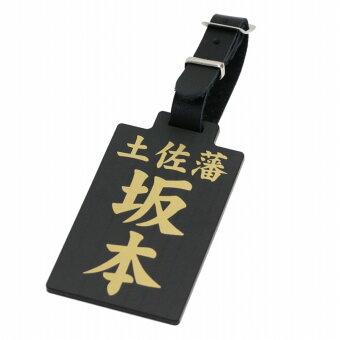 剣道具防具袋竹刀袋用剣道ネームプレート浮き彫りゴールドポスト投函メール便(ネコポス)送料無料/レーザー彫刻名入れ名前札