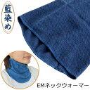 藍染(受注生産)国産 日本製 EM薄手 綿 コットン ネックウォーマー ポスト投函 メール便(ネコポス)送料無料/プレゼ…