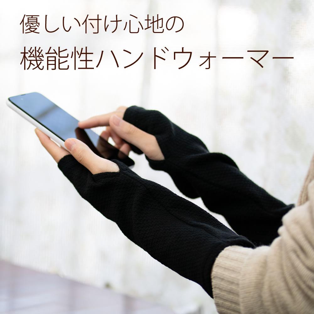 【ポイント5倍】EMハンドウォーマー(両手用) 日本製 EMバイオ糸 コットン ワッフル織り ポスト投函 メール便(あす楽対応 ネコポス)送料無料/綿 コットン 心地いい肌触り プレゼント 国産