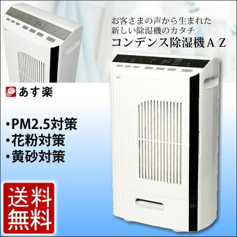 カンキョーコンデンス除湿機DBX-AZRプラス(ecoモード付)旧商品画像