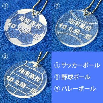 スポーツバッグ名入れタグ/スポーツバッグになでしこジャパンユニフォーム型名札オーダーメイドキーホルダーキーケース五輪グッズプレゼントメール便送料無料