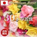 お祝いの30本のバラの花束 おまかせ(40cm×30本)無料ラッピング★★女性 誕生日プレゼント結婚記念日 薔薇 ローズプ…