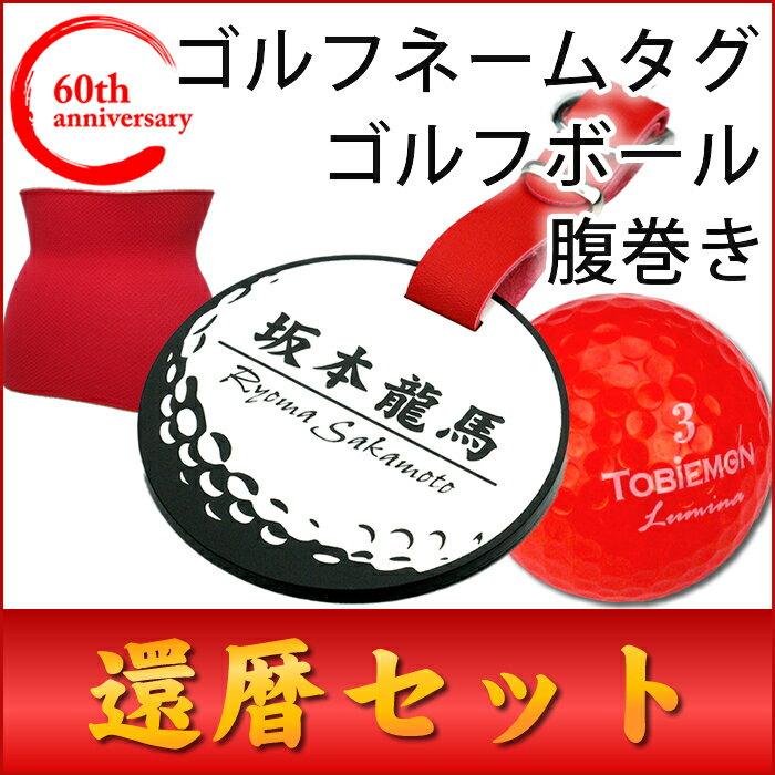 還暦祝いゴルフ好き3点セット(赤いゴルフボール&赤い腹巻き&丸型ホワイトネームタグ)送料無料(あす楽対応)