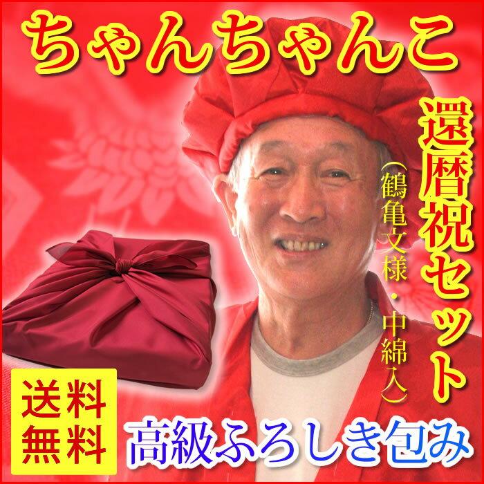 還暦祝い 赤いちゃんちゃんこ 風呂敷包みギフトセット(男性用 女性用フリーサイズ) あす楽対応 送料無料