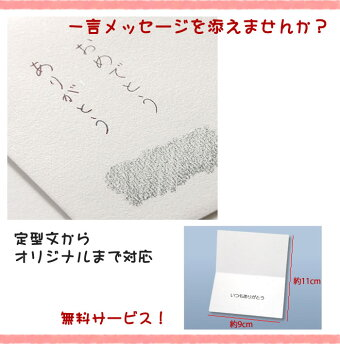 二つ折りメッセージカードサービス