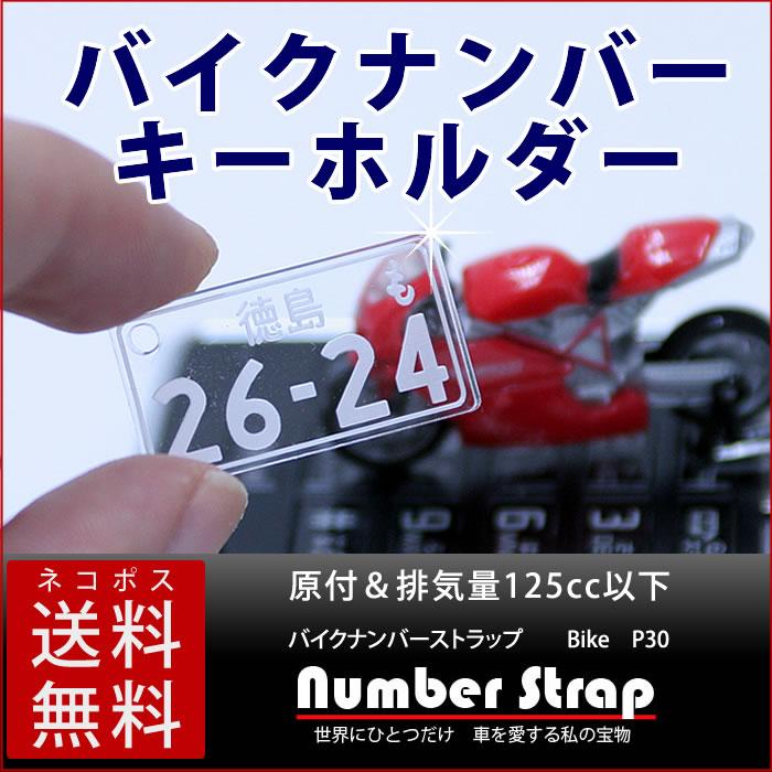 ご当地ナンバー対応 原付 小型バイク 愛車ナンバープレートキーホルダー(クリアモデル)ポスト投函 メール便(ネコポス)送料無料/ナンバーキーホルダー 車 バイク アクセサリープレゼント
