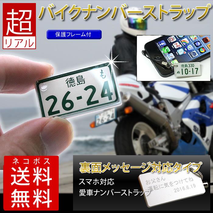 名入れ 裏面メッセージ付 大型バイク 中型バイク 特許ナンバープレートキーホルダー ストラップ ポスト投函 メール便(あす楽対応 ネコポス)送料無料/フレーム付き ナンバーキーホルダー 車 バイク アクセサリープレゼント