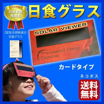 ≪日食グラスカード型≫CE安全規格適合ランキング1位日食グラス日食メガネ★