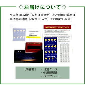 日食グラスカード型1枚クロネコDM便送料無料/日食眼鏡日食メガネCE安全規格適合02P01Mar16
