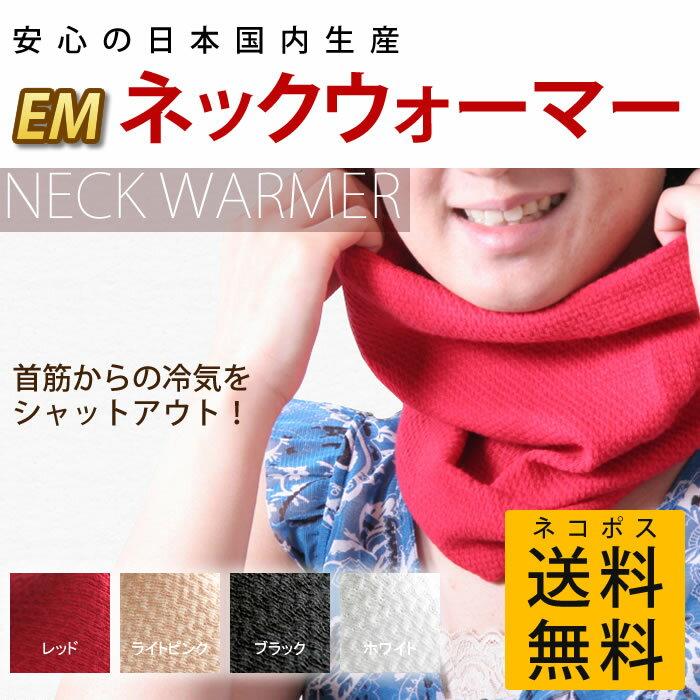 日本製 EMコットン ネックウォーマー ネコポス 送料無料(宅配便はあす楽対応)/プレゼント スーパーSALE