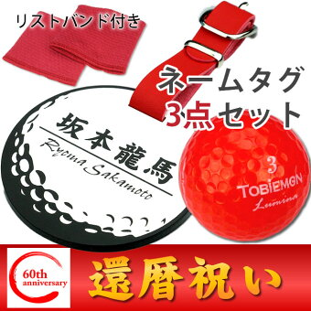 還暦祝いゴルフ好き3点セット(飛び衛門赤いゴルフボール6球&赤いリストバンド&ゴルフボール型ネームタグ)送料無料(あす楽対応)/コンペ用・大会名OK//スーパーSALE