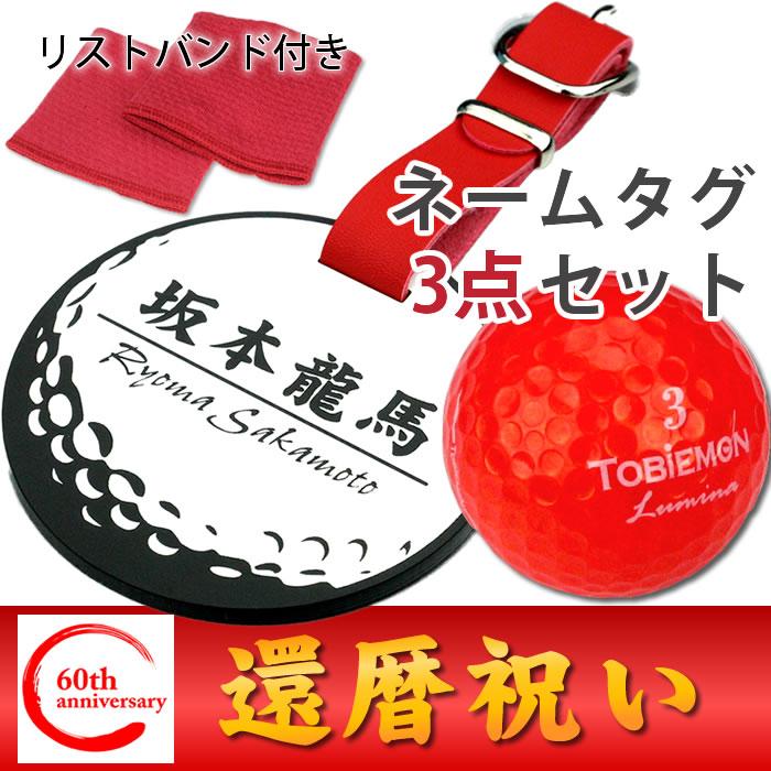 還暦祝いゴルフ好き3点セット(赤いゴルフボール&赤いリストバンド&丸型ホワイトネームタグ)送料無料(あす楽対応)/コットン薄手ワッフル織り
