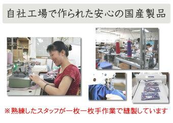 自社工場で作られた安心の国産製品