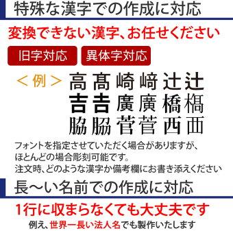 特殊漢字に対応