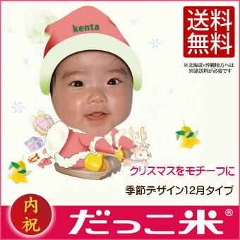 出産内祝いだっこ米季節デザイン(12月クリスマス)