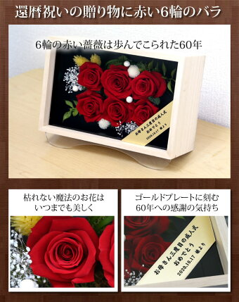 還暦祝いの贈り物に赤い6輪のバラ