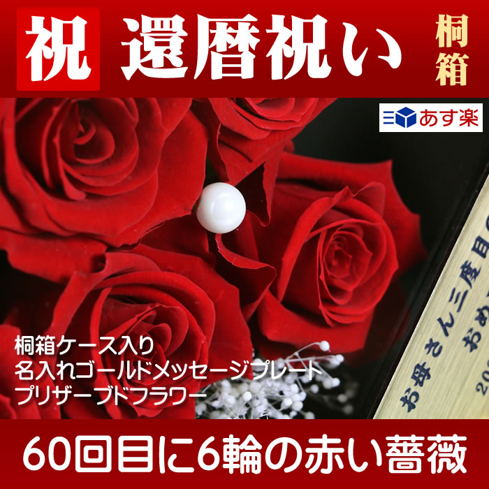 還暦祝い 桐箱ケース 赤いバラ6輪 プリザーブドフラワー ゴールドプレート名入れメッセージ付 送料無料(あす楽対応)