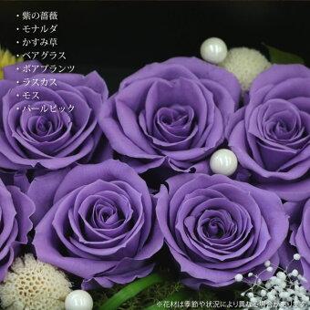 古希祝い7輪の紫のバラプリザーブドフラワーメッセージ名入れゴールドプレートあす楽対応宅配便送料無料★★70歳古希祝父・母古希祝い薔薇お祝い枯れないお花プリザ紫色のバラ記念品女性贈り物誕生日プレゼントバースデー